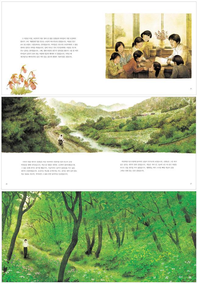 들꽃 아이(길벗어린이 작가앨범)(양장본 HardCover) 도서 상세이미지