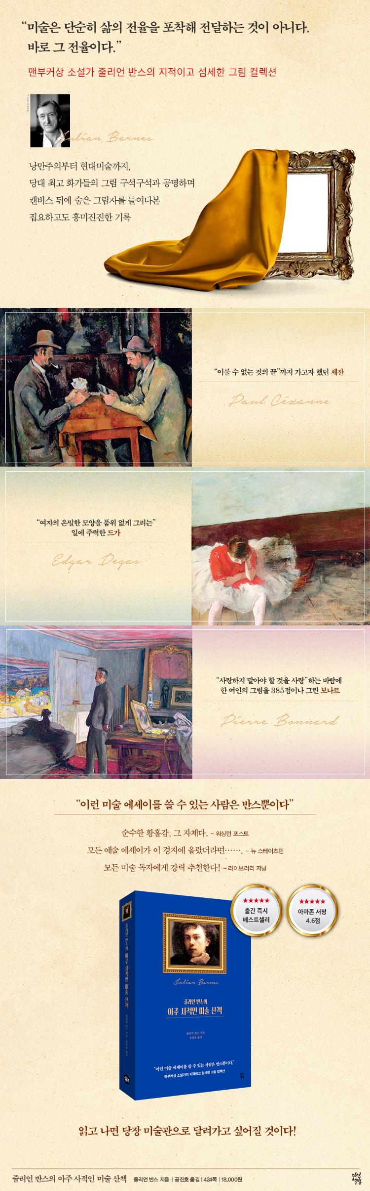 줄리언 반스의 아주 사적인 미술 산책 도서 상세이미지