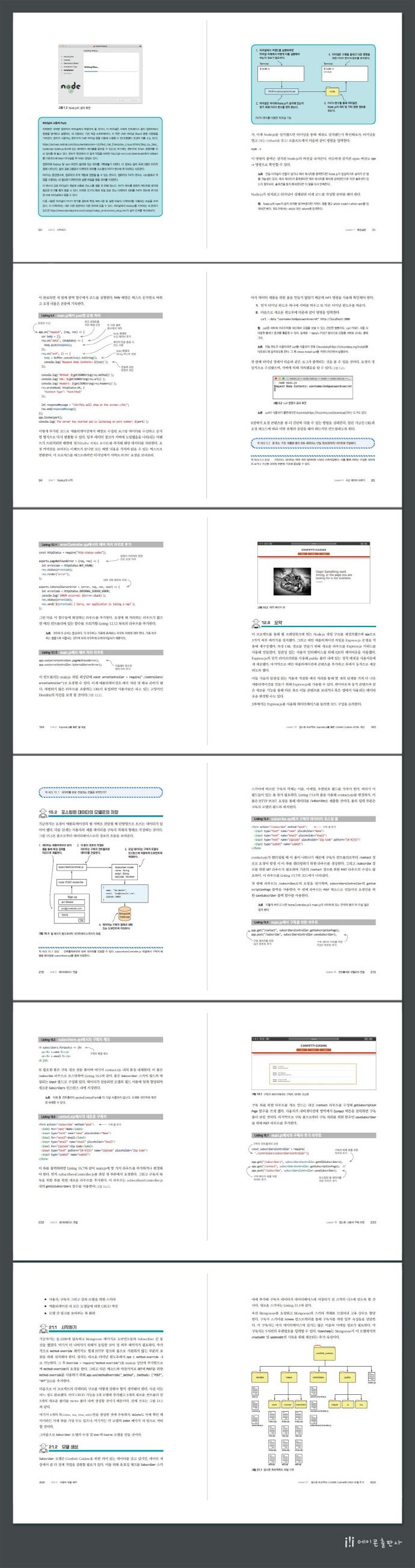 Node.js로 프로그래밍 시작하기 도서 상세이미지