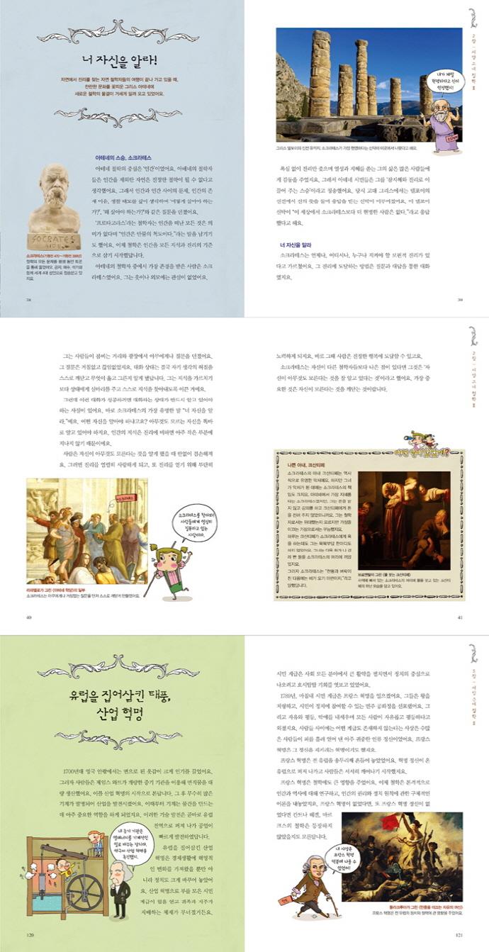 재미있는 철학 이야기(개정판)(신문이 보이고 뉴스가 들리는 25) 도서 상세이미지