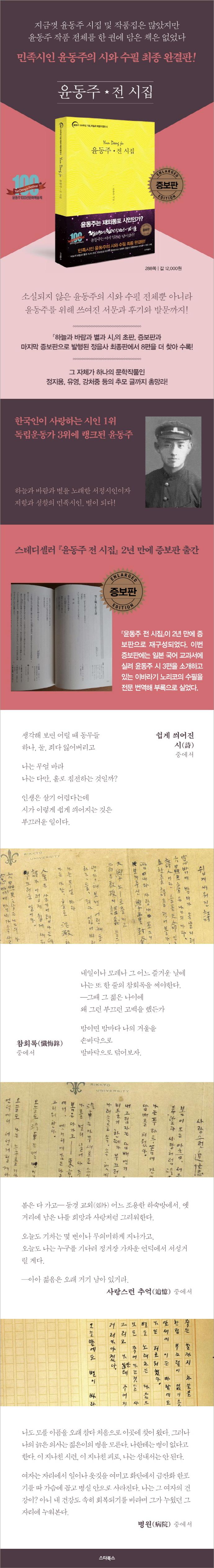 윤동주 전 시집(증보판) 도서 상세이미지