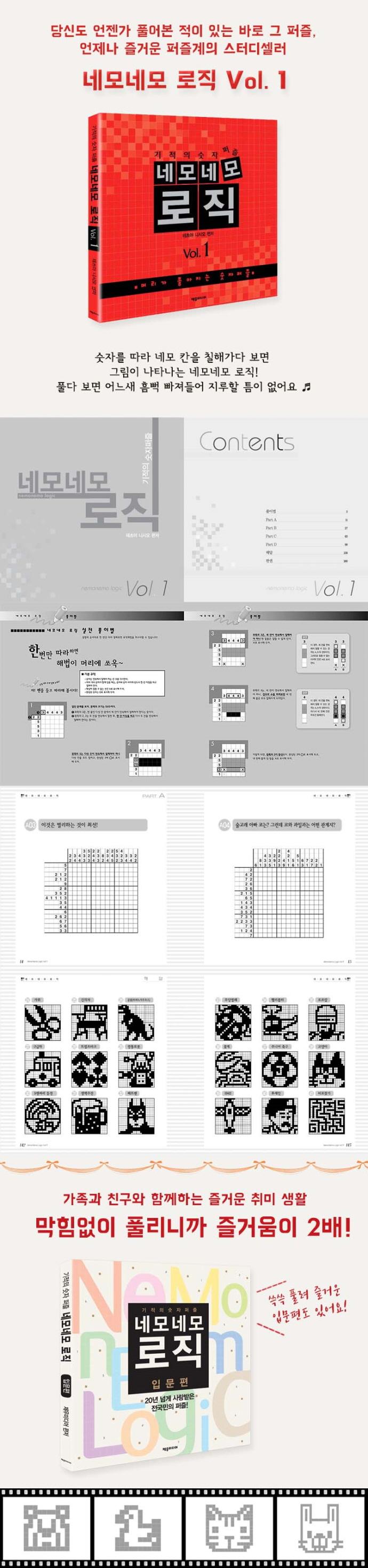 네모네모 로직 Vol. 1(기적의 숫자퍼즐)(개정판) 도서 상세이미지