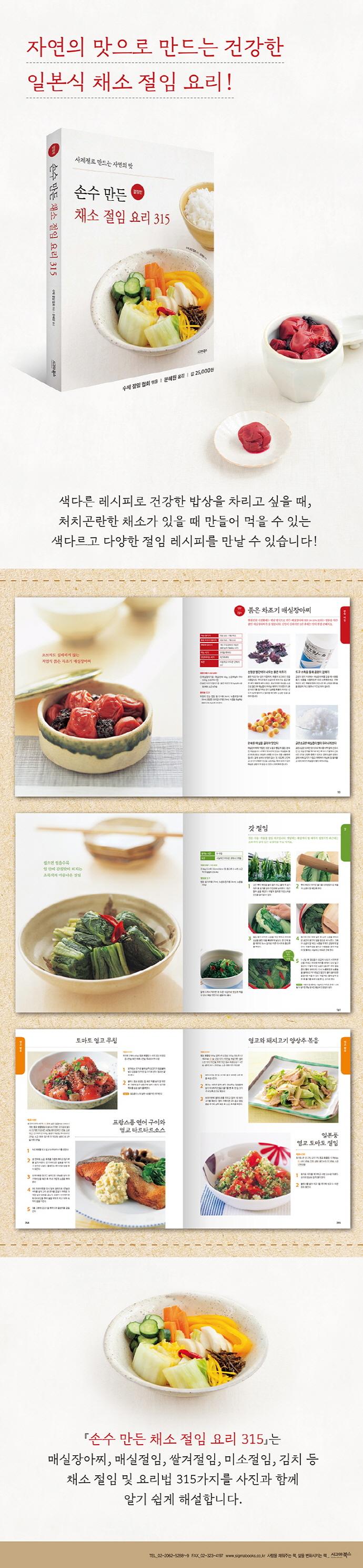 손수 만든 채소 절임 요리 315(결정판) 도서 상세이미지