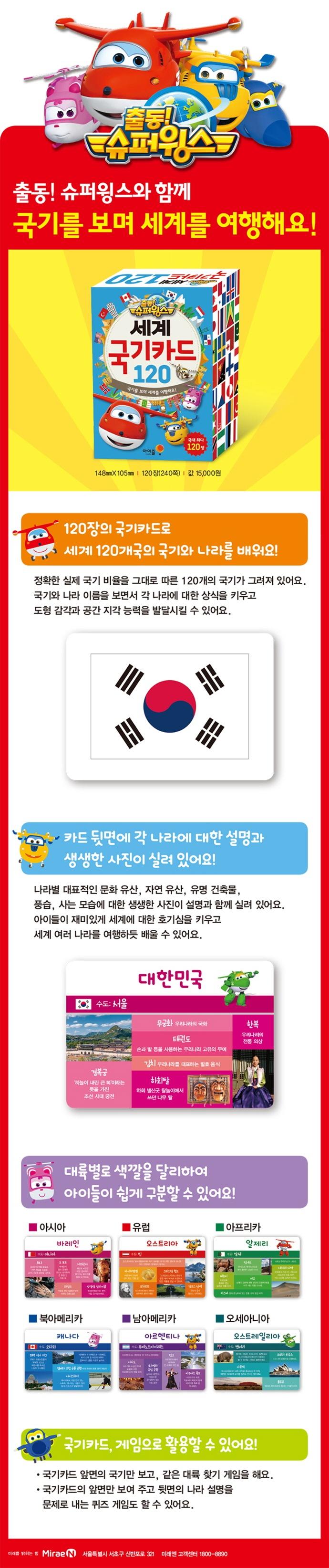 출동! 슈퍼윙스 세계 국기카드 120 도서 상세이미지