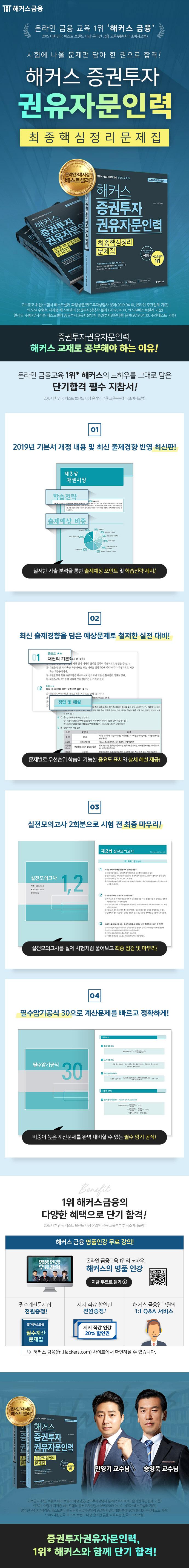 해커스 증권투자 권유자문인력 최종 핵심정리 문제집(2019)(개정판) 도서 상세이미지