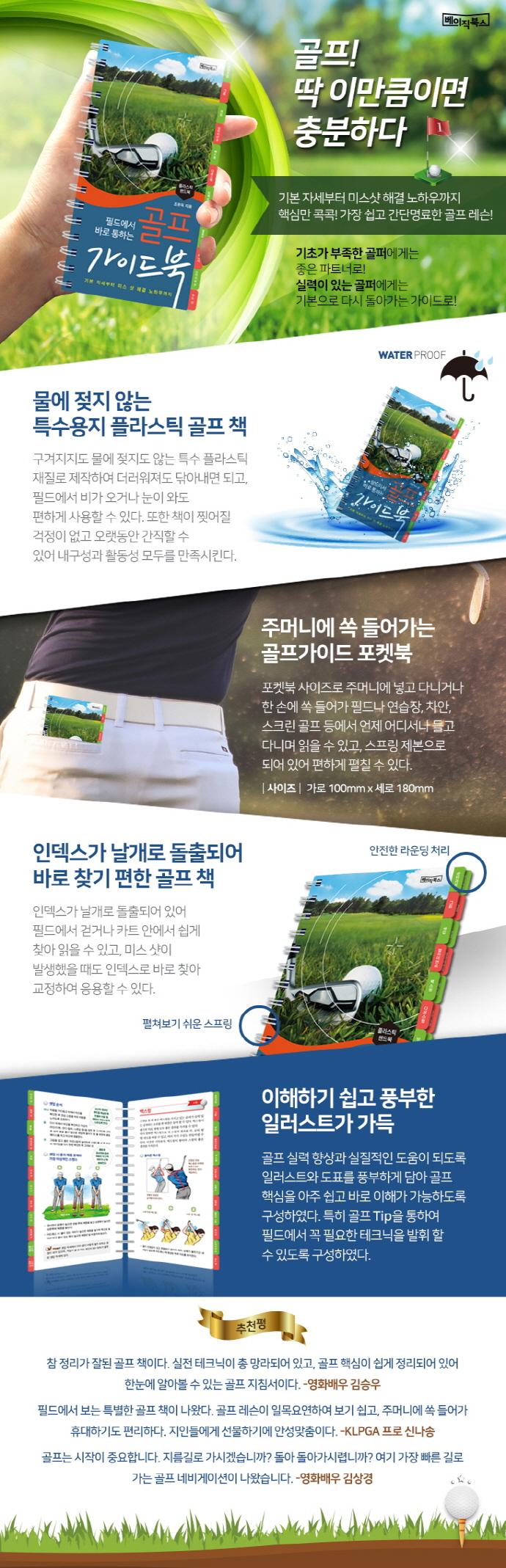 골프 가이드북(플라스틱 핸드북) 도서 상세이미지