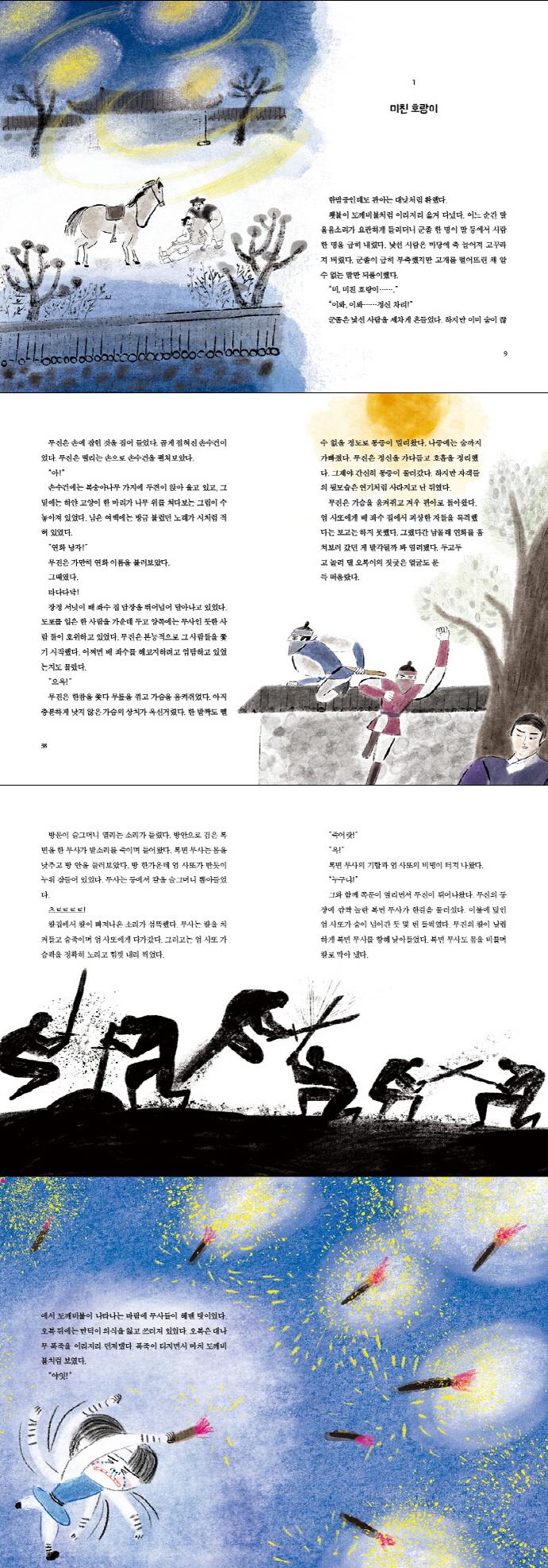 조선특별수사대. 2: 완성된 문양의 진실 도서 상세이미지