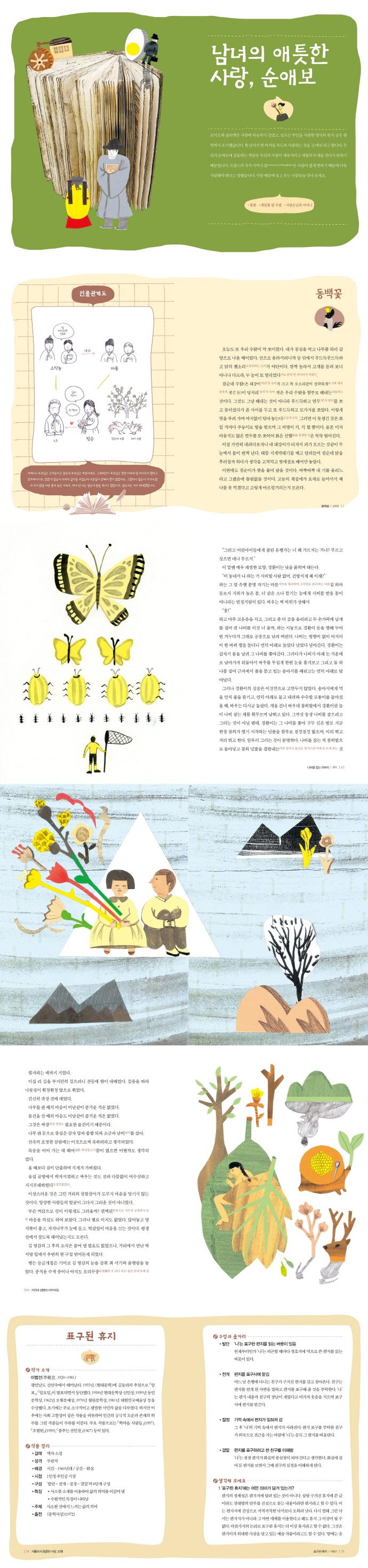 단편소설 베스트 35(상)(중학생을 위한) 도서 상세이미지