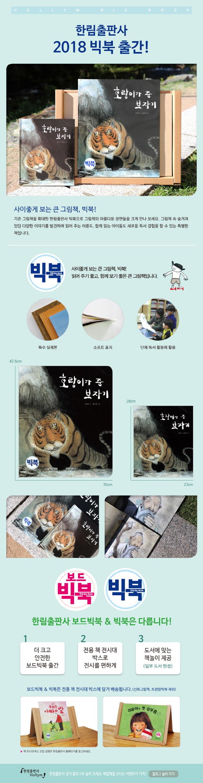 호랑이가 준 보자기(빅북) 도서 상세이미지