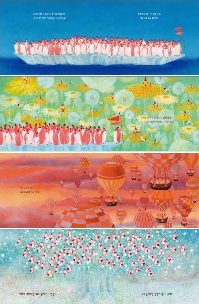 아름다운 우리 지구(봄봄 아름다운 그림책 57)(양장본 HardCover) 도서 상세이미지