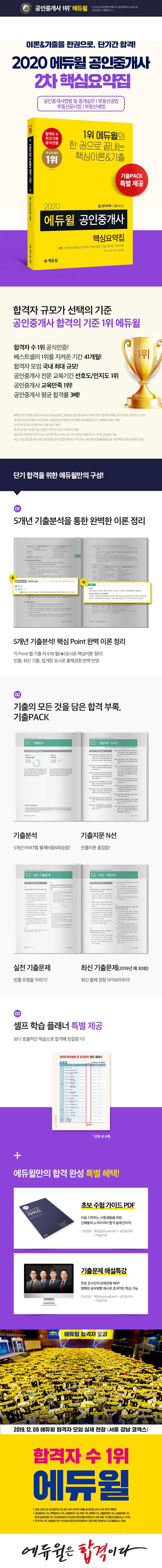 공인중개사 2차 핵심요약집(2020)(에듀윌) 도서 상세이미지