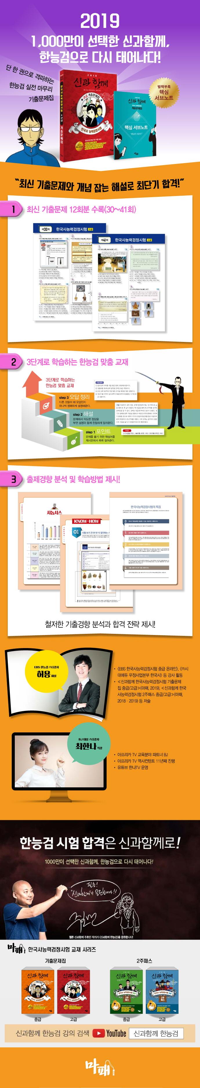 한국사능력검정시험 고급 기출문제집(2019)(신과함께) 도서 상세이미지