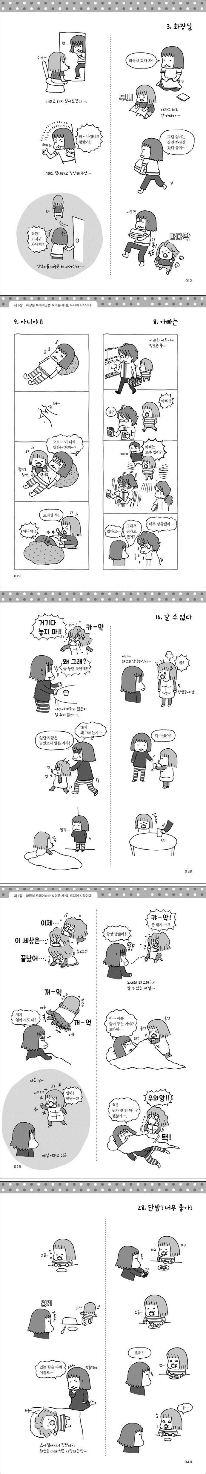 토리짱 육아 만화 1-4권 세트(토리짱과 함께)(전4권) 도서 상세이미지