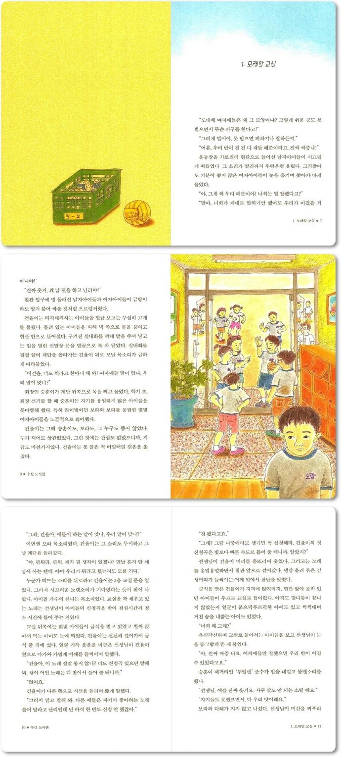 우산 도서관(창비아동문고 283) 도서 상세이미지