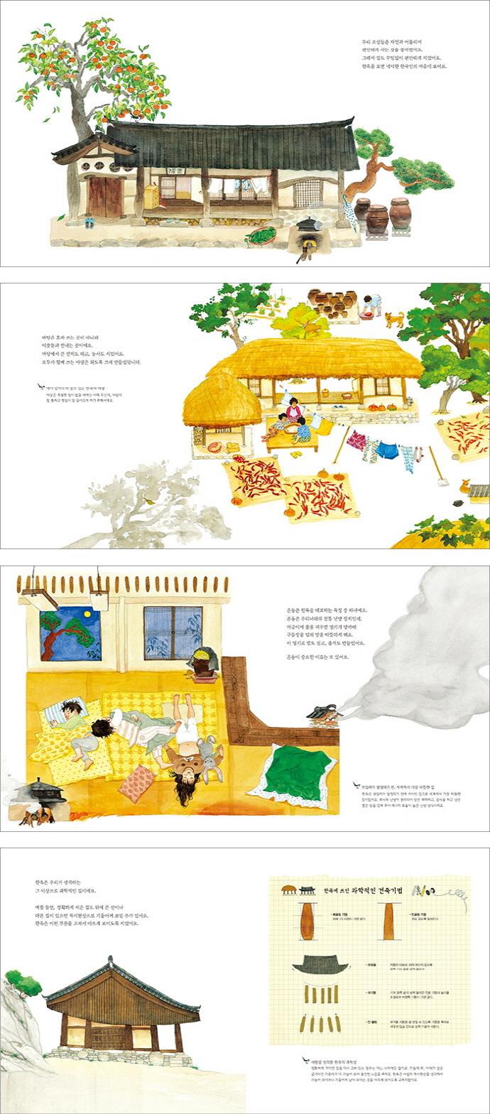 아름다운 우리 한옥(자랑스러운 우리 문화 12)(양장본 HardCover) 도서 상세이미지