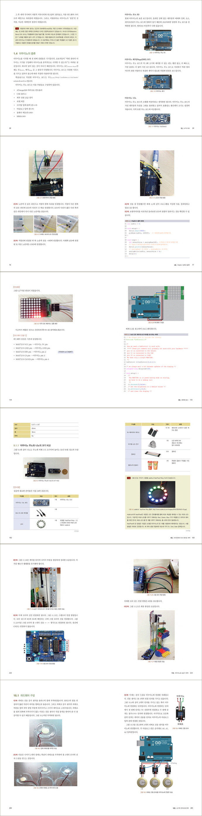 과학 영재를 만드는 아두이노 교실(에이콘 임베디드 시스템 시리즈) 도서 상세이미지