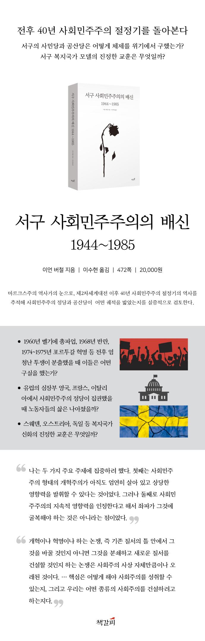 서구 사회민주주의의 배신 1944~1985 도서 상세이미지