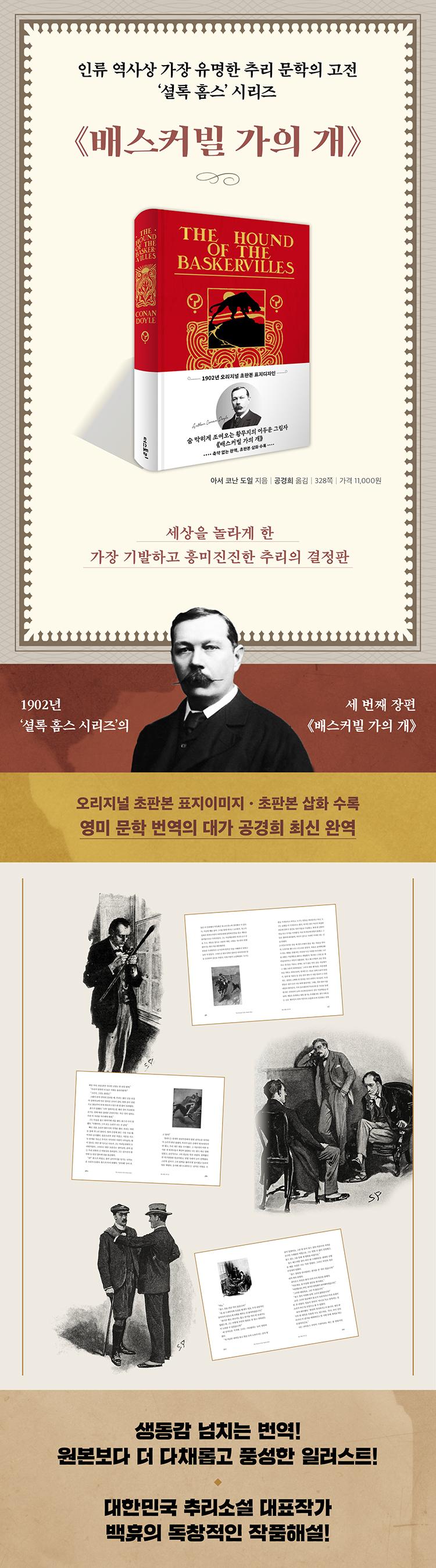 배스커빌 가의 개(초판본)(1902년 오리지널 초판본 표지디자인)(양장본 HardCover) 도서 상세이미지