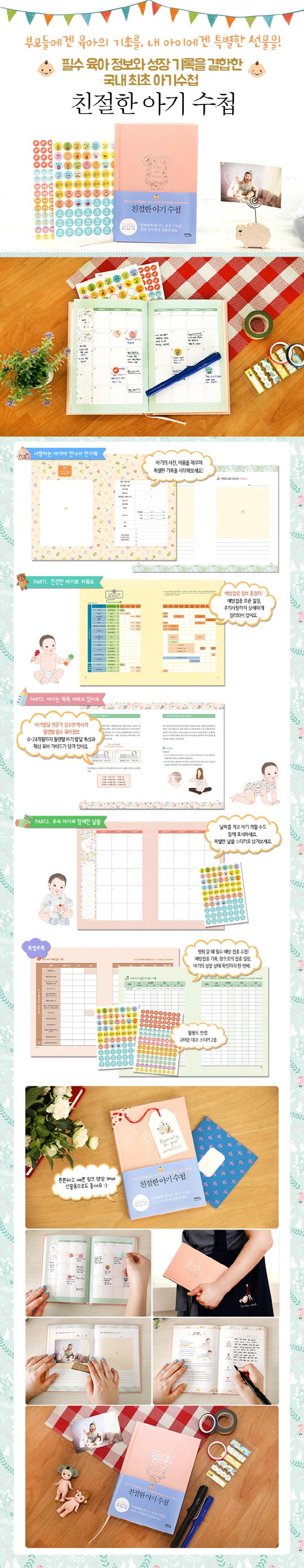 친절한 아기 수첩(양장본 HardCover) 도서 상세이미지