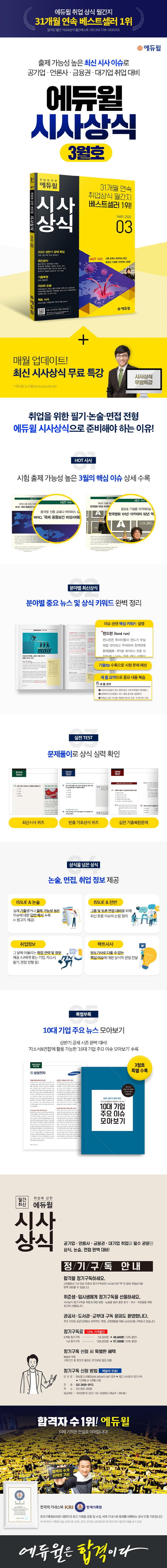 시사상식(2020년 3월호)(취업에 강한 에듀윌) 도서 상세이미지