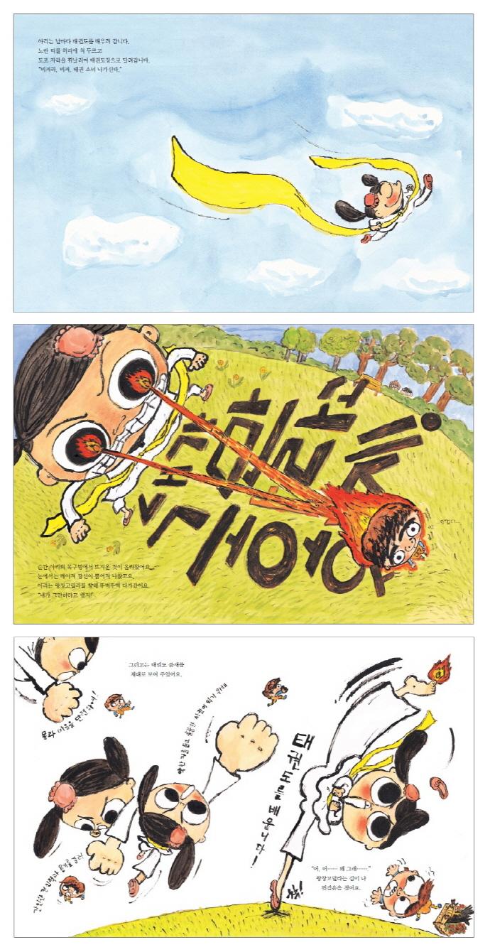 소심왕 돌콩 날다(양장본 HardCover) 도서 상세이미지