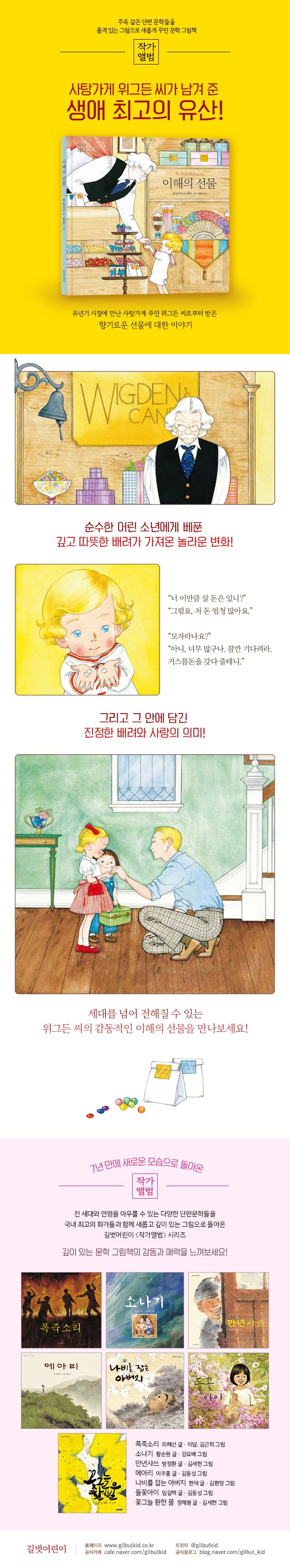 이해의 선물(길벗어린이 작가앨범 8)(양장본 HardCover) 도서 상세이미지