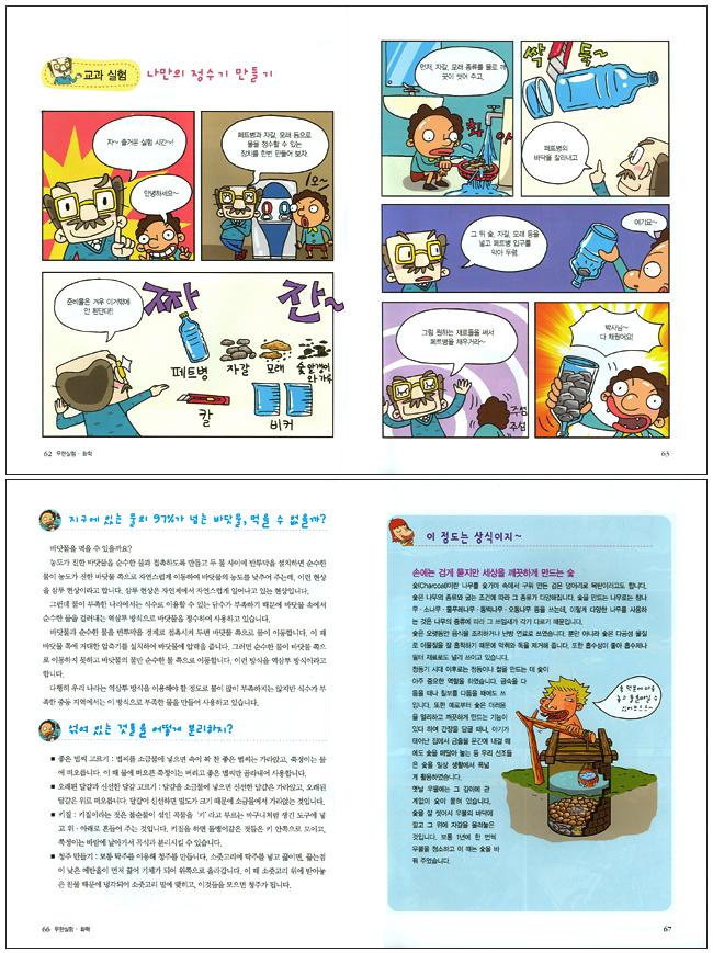 무한실험: 화학(교과서 속 과학만화) 도서 상세이미지