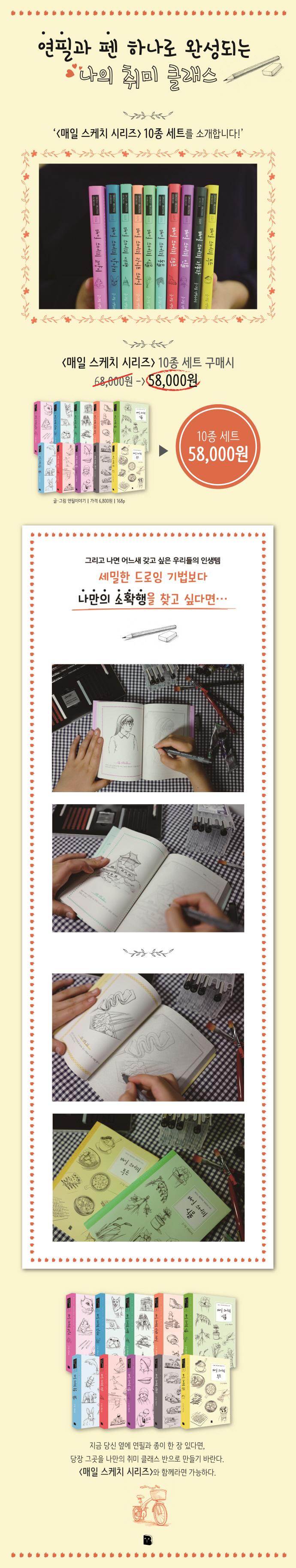 매일 스케치 1~10 세트(전10권) 도서 상세이미지