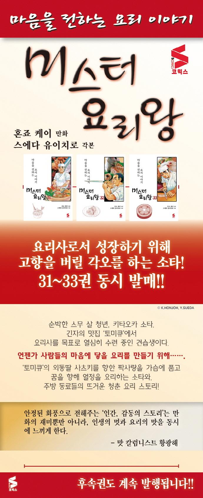 미스터 요리왕. 32(S코믹스) 도서 상세이미지