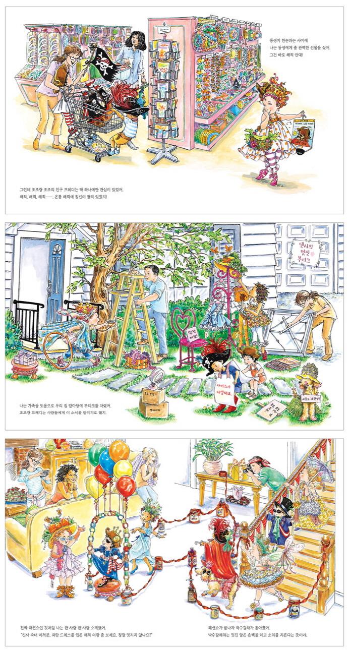 멋쟁이 낸시와 최고의 생일 선물(국민서관 그림동화 193)(양장본 HardCover) 도서 상세이미지
