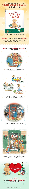 세상에 단 하나뿐인 곰돌이(비룡소의 그림동화 266)(양장본 HardCover) 도서 상세이미지