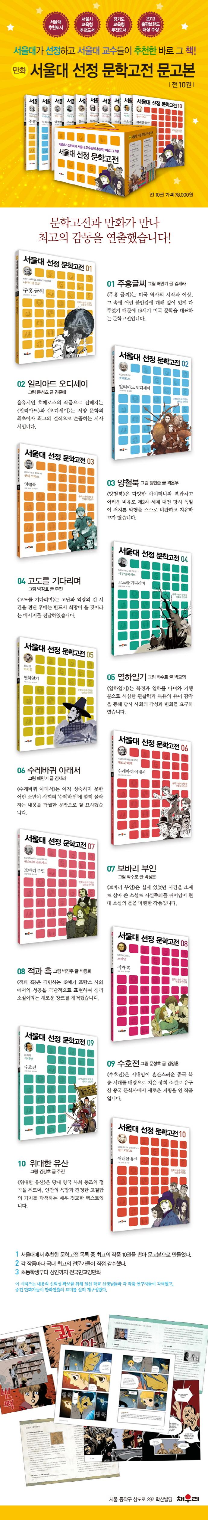 서울대 선정 문학고전 문고본 박스 세트(만화)(전10권) 도서 상세이미지