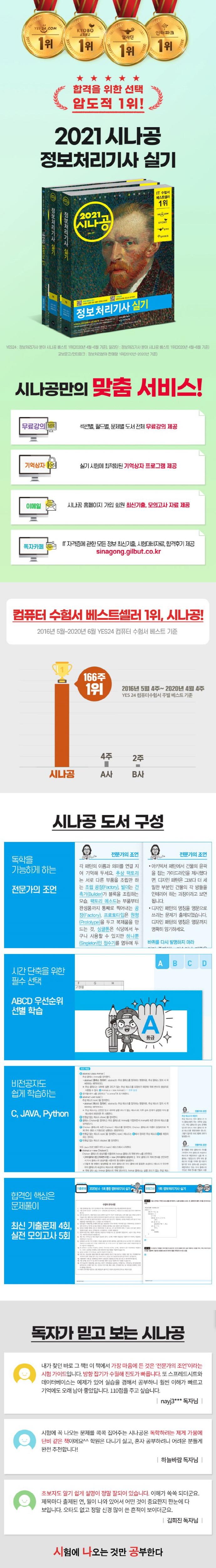 정보처리기사 실기(2021)(시나공)(전3권) 도서 상세이미지