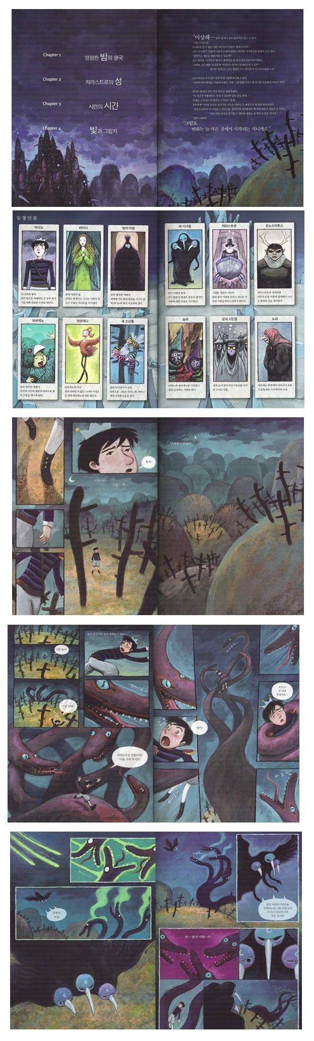 마술피리(금난새의 만화 오페라하우스 3)(양장본 HardCover) 도서 상세이미지