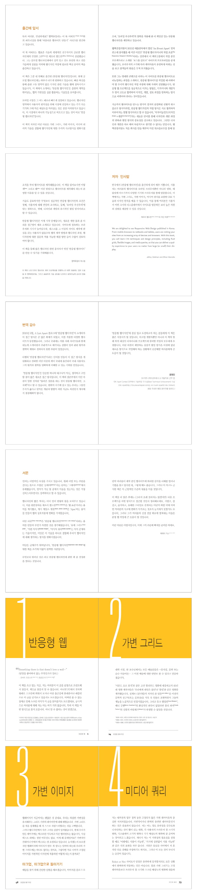 반응형 웹디자인(아름다운 웹사이트 만들기 시리즈 4) 도서 상세이미지