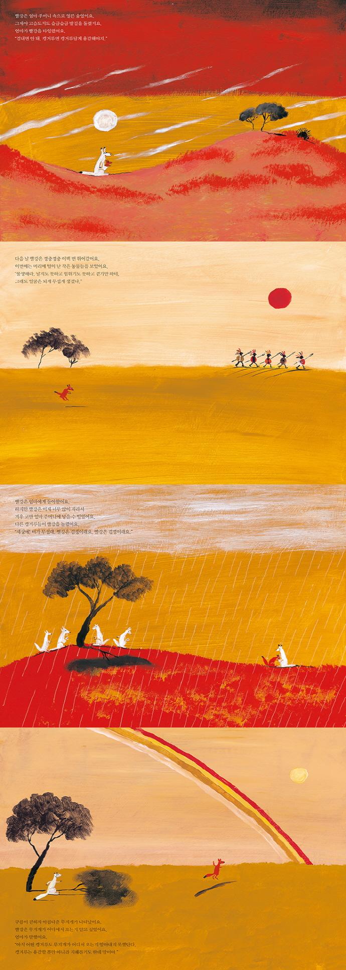 빨강 캥거루(북극곰 꿈나무 그림책 35)(양장본 HardCover) 도서 상세이미지