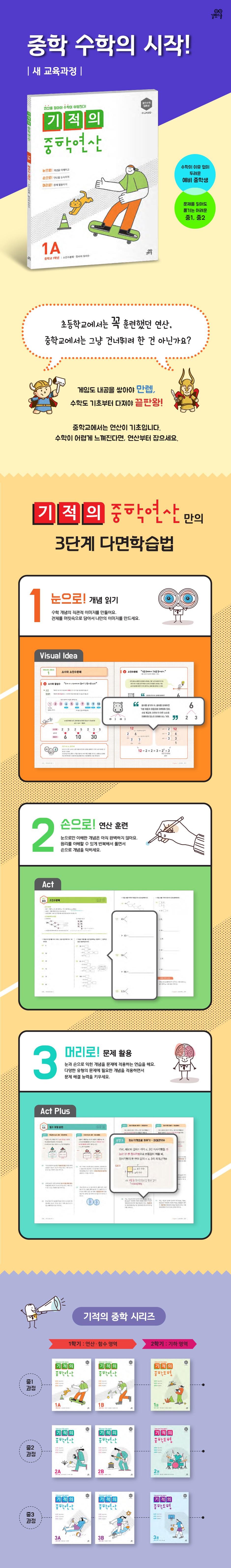 기적의 중학연산. 3A 도서 상세이미지