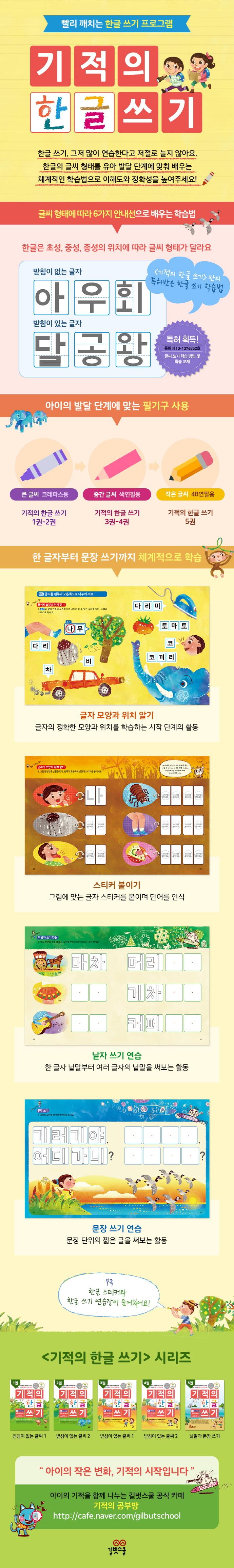 기적의 한글 쓰기 세트(전5권) 도서 상세이미지