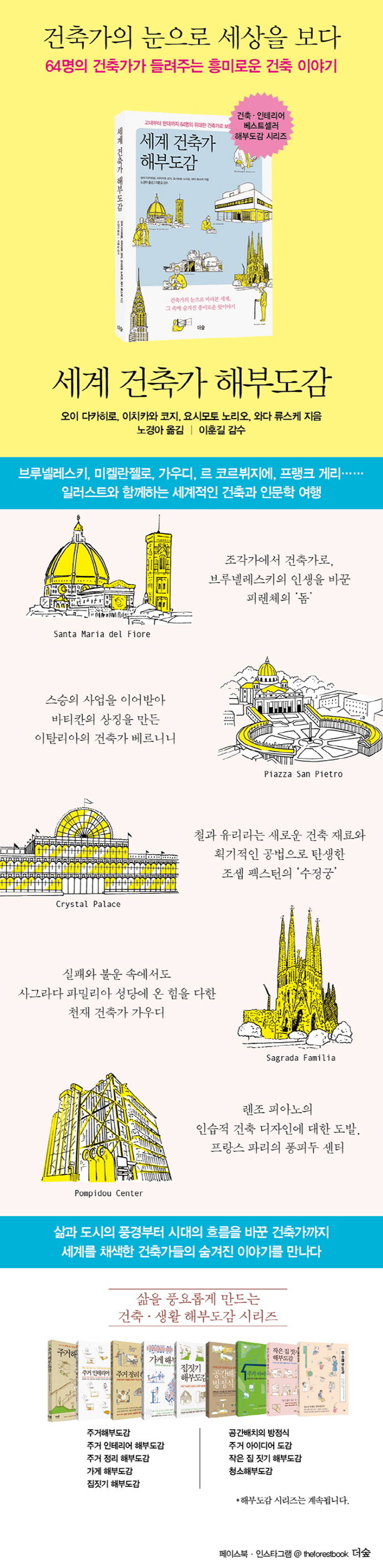 세계 건축가 해부도감 도서 상세이미지