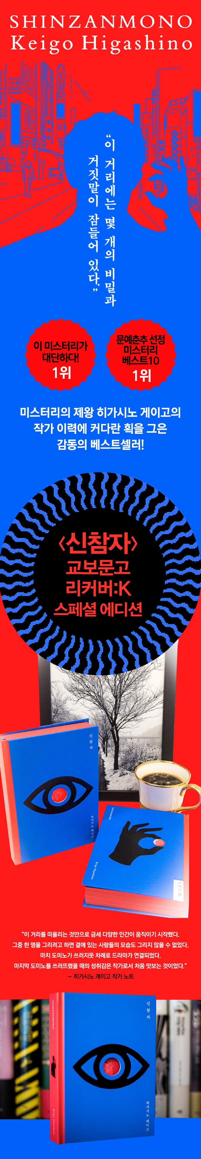 신참자(교보문고 리커버 한정판)(리커버:K)(양장본 HardCover) 도서 상세이미지
