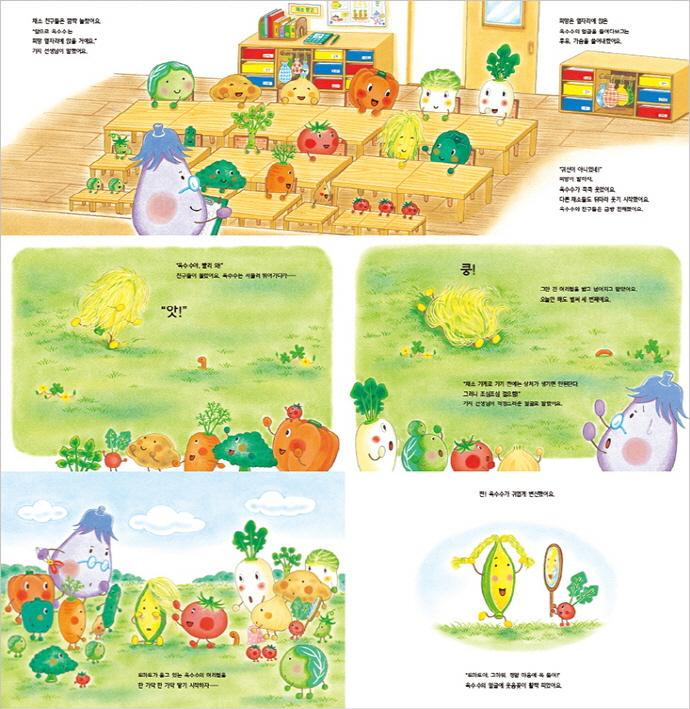 채소 학교와 더벅머리 옥수수(웅진 세계 그림책 188)(양장본 HardCover) 도서 상세이미지
