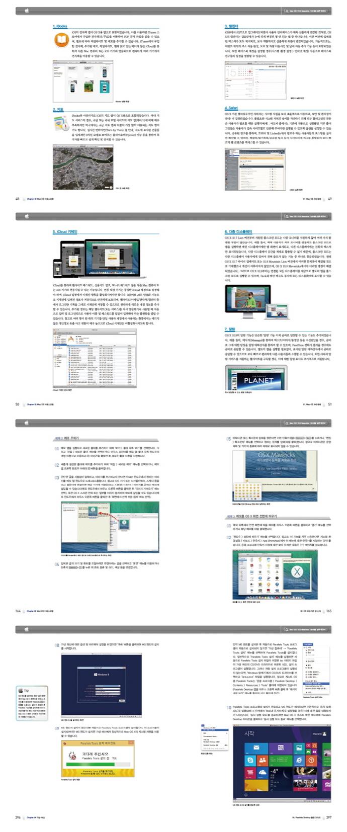 Mac OS X 10.9 Mavericks 기본 활용 실무테크닉(매킨토시 사용자를 위한) 도서 상세이미지