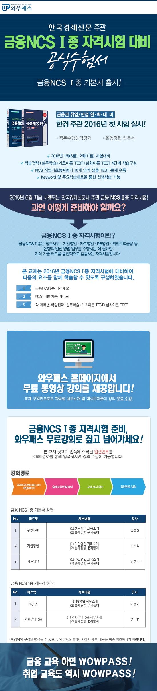 금융NCS 1종 기본서(하) 도서 상세이미지