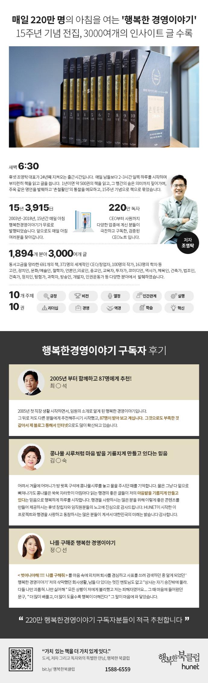 촌철활인 세트(양장본 HardCover)(전10권) 도서 상세이미지