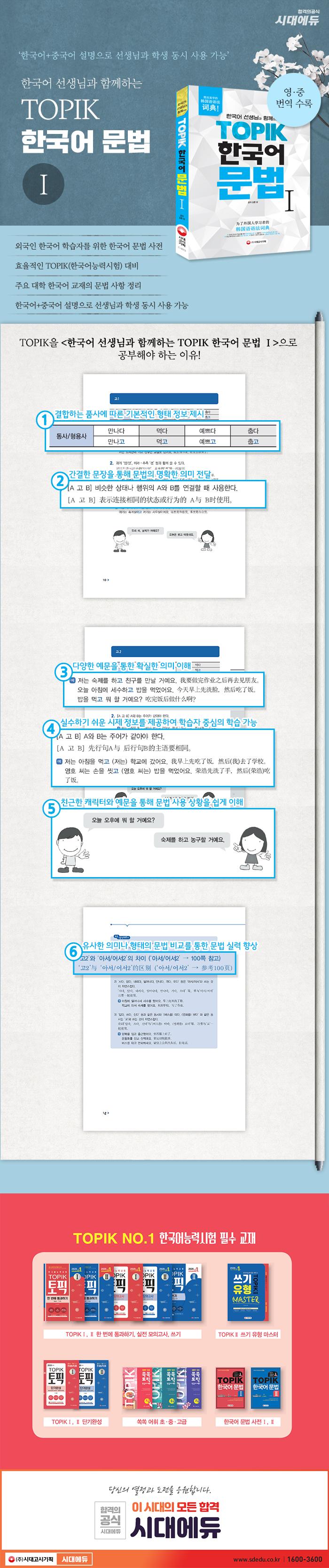한국어 선생님과 함께하는 TOPIK 한국어 문법. 1 도서 상세이미지