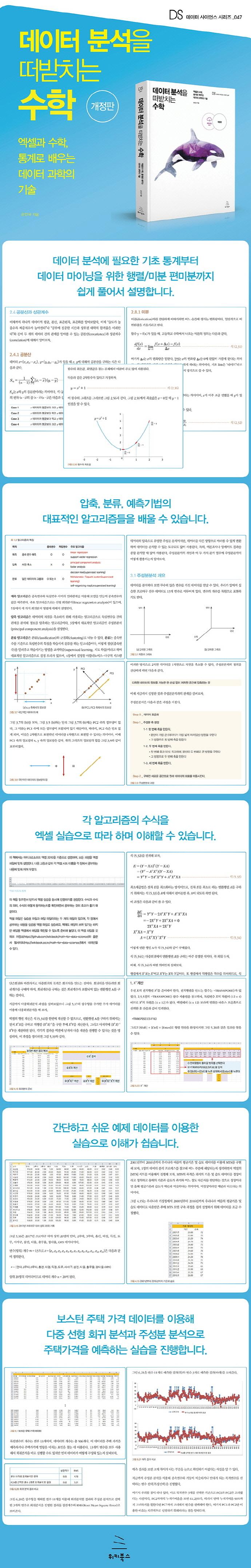 데이터 분석을 떠받치는 수학(위키북스 데이터 사이언스 시리즈 47) 도서 상세이미지