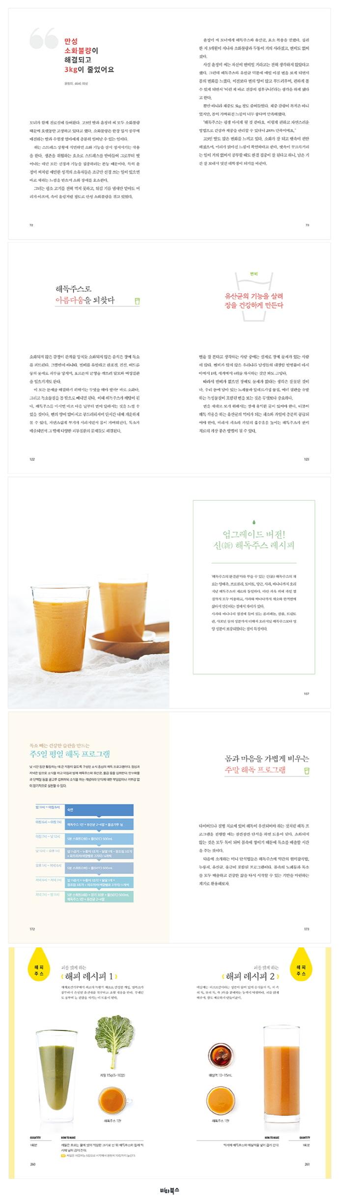 서재걸의 New 해독주스 도서 상세이미지