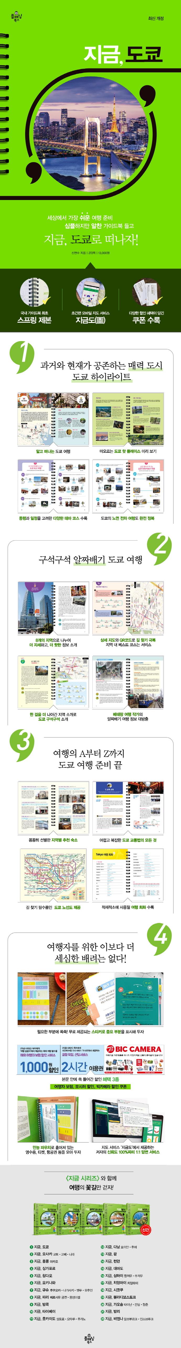 지금, 도쿄(개정판)(나만의 맞춤여행을 위한 완벽 가이드북 1)(스프링) 도서 상세이미지