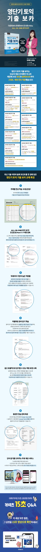 영단기 토익 기출 보카(2020 Special Edition)(커넥츠 영단기) 도서 상세이미지