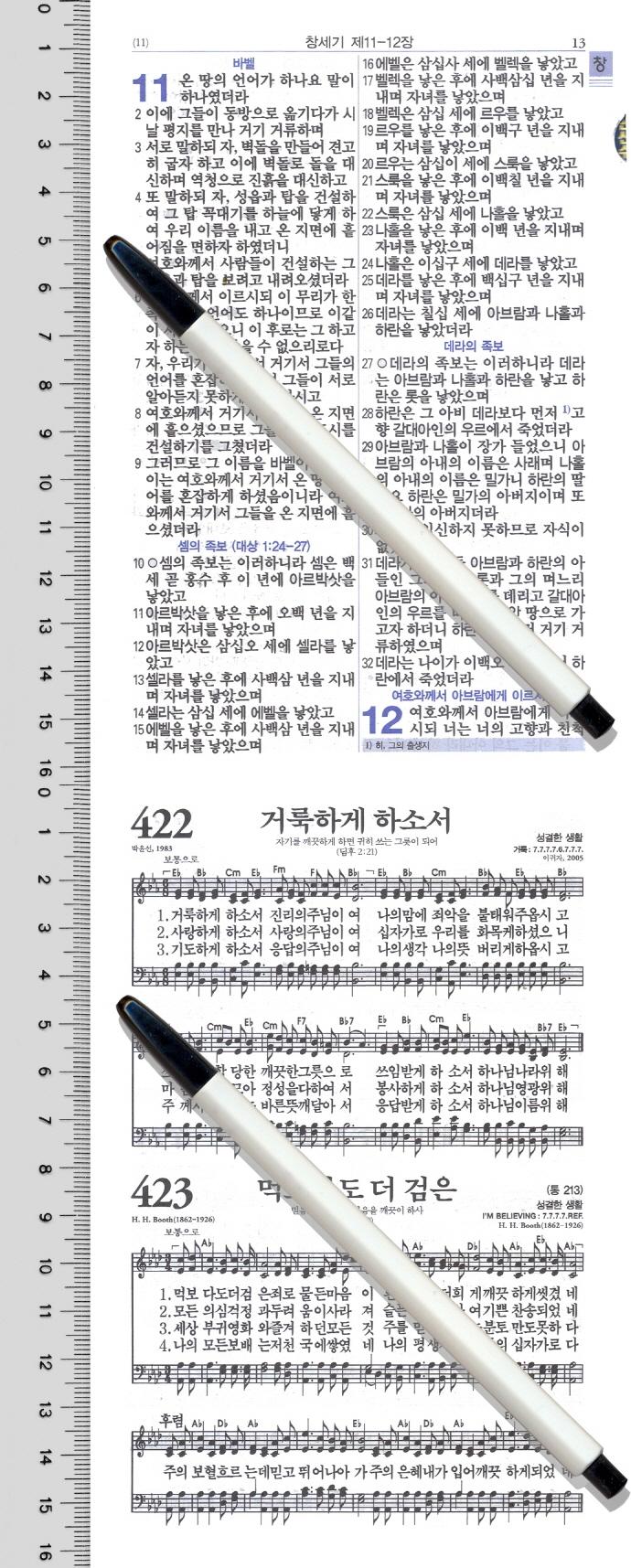 두란노성경전서(블랙)(NKR62ETU)(합본)(지퍼)(개역개정)(새찬송가) 도서 상세이미지